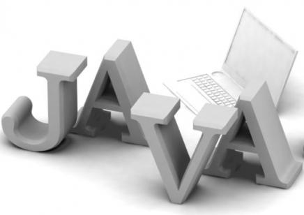 java 软件开发 java开发 海口java开发培训