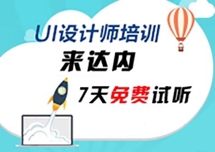 UI设计 UI设计学校 UI设计培训 海口UI设计