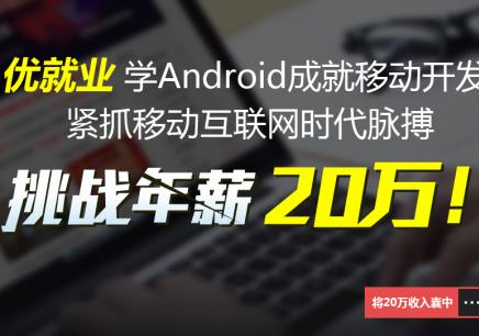 青岛Android培训_青岛Android培训班