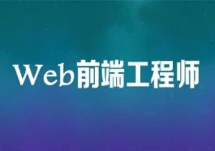 青岛Web前端开发培训学校