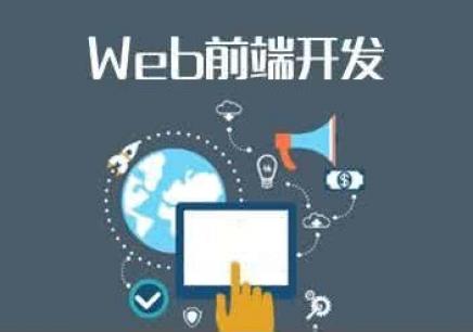 青岛web前端工程师周末班