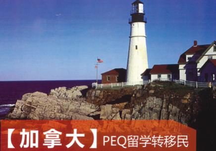 武汉加拿大PEQ留学转移民