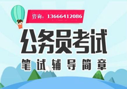 台州公务员招生深造学习班