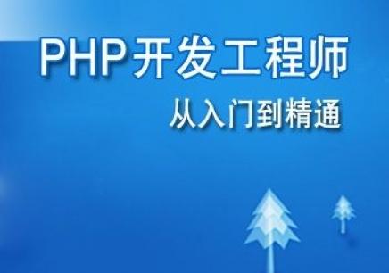 台州PHP业余班