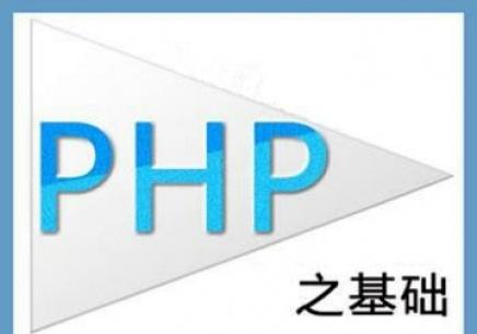 台州PHP周末学习班