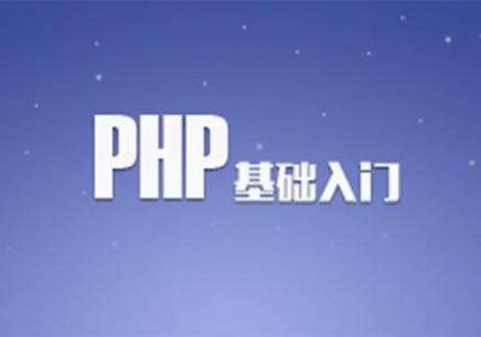 台州PHP强化学习班