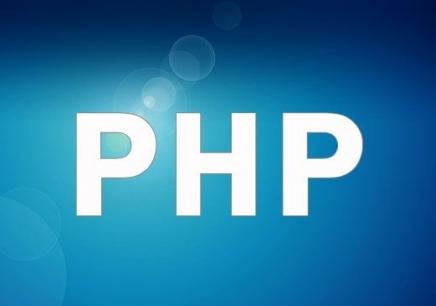 台州哪有PHP高级辅导