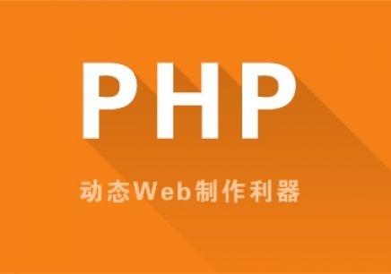 台州PHP培训机构