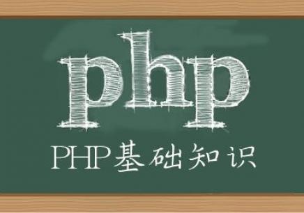 台州PHP培训哪家好