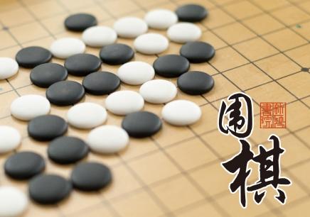苏州围棋寒假培训班