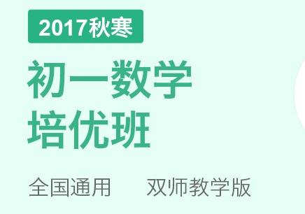 杭州小学数学培训班_数学补习班
