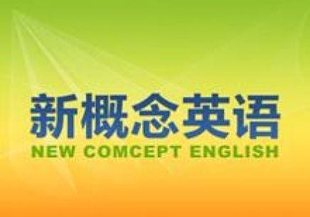 沙河口区新概念英语一册培训班