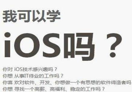绍兴IOS软件开发短期学习