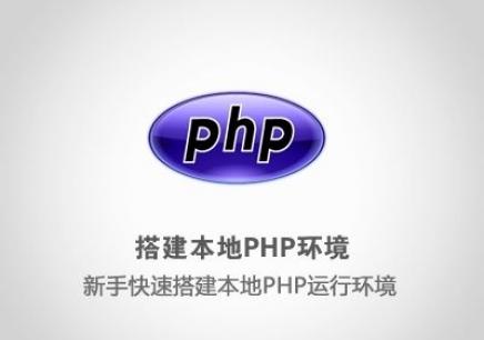 绍兴个性化PHP培训