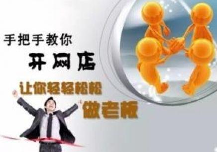 绍兴学专业淘宝开店培训班