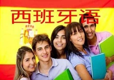 台州零基础西班牙语强化班