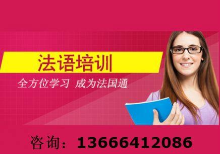 台州法语小班培训