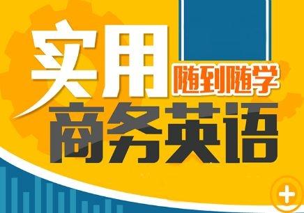 台州商务英语VIP提高班