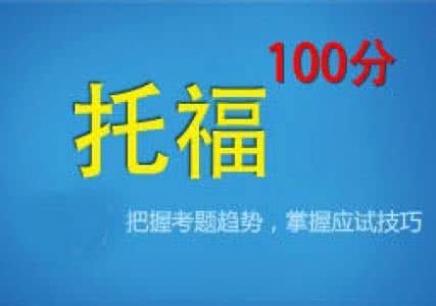 济宁托福100分全程班