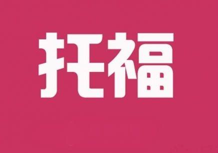 济宁TOEFL培训