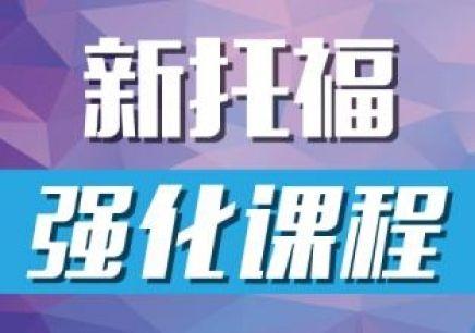 济宁V6新托福强化班