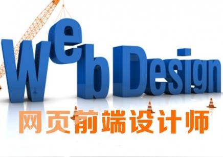 海口网页设计精品课程