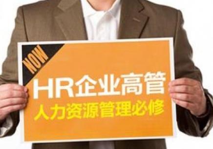 上海人力资源师学校
