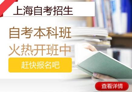 上海自学考试招生简章