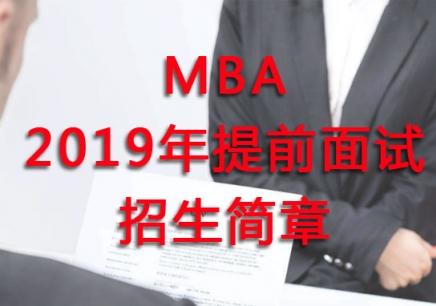 北京太奇MBA联考面试辅导班招生简章