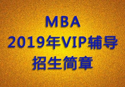 北京太奇MBAVIP辅导班招生简章