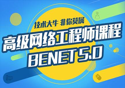 重庆BENET网络工程师培训机构
