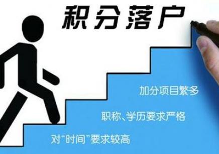 《上海市居住证》实施细则