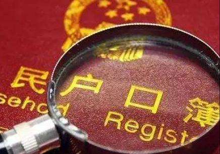 2018年新上海市居住证积分