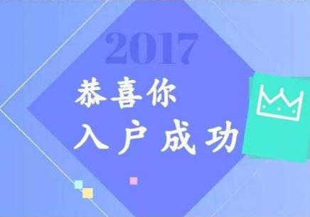 上海居住证积分学历