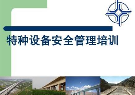 深圳特种设备培训