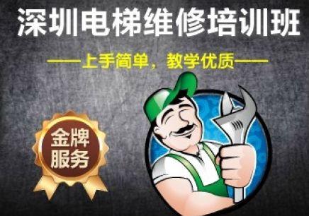 深圳电梯维修培训