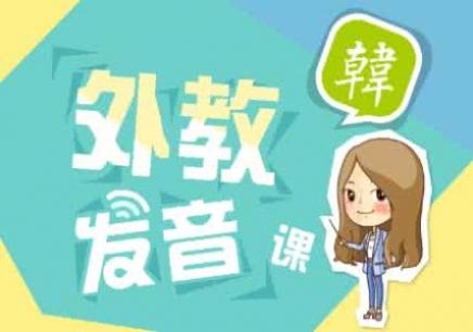 东莞南城哪里有学韩语