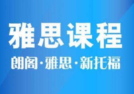 桂林雅思6分培训