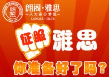 桂林哪个雅思培训学校比较好