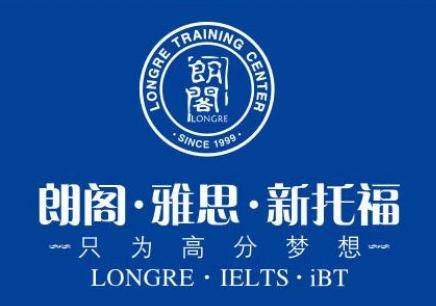 桂林哪个雅思培训机构好