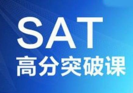 桂林SAT专业培训
