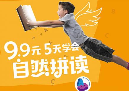 北京自然拼读培训