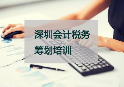 深圳会计基础培训机构哪家好