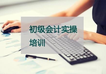 深圳 会计培训中心