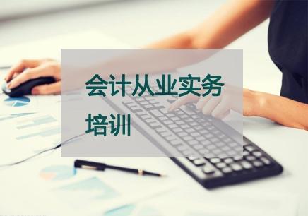 深圳学会计实操要多少钱