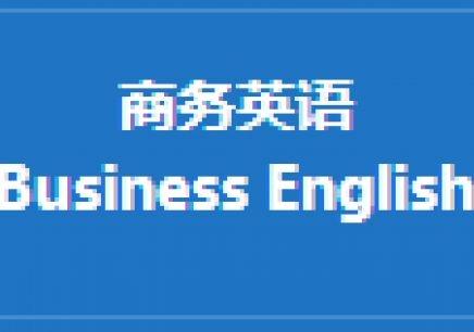 大连至尊商务英语课程
