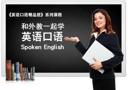 深圳儿童英语辅导