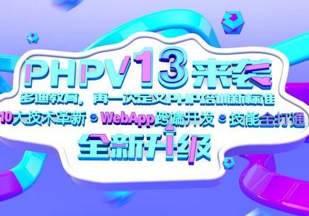 广州php培训_php开发