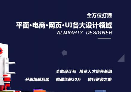 广州全能ui视觉设计师培训