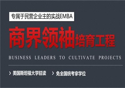 博商学院商界领袖培育工程